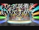 日常演舞のグダグダドラクエ実況15 カジノの街に行く前にギャンブル一勝負?それよりマルティナの衣装が……2