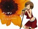 【MEIKO姉さんに】バンザイ(ry【歌ってもらった】+おまけ