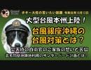大型台風本州上陸 ボギー大佐の言いたい放題 2019年10月12日 21時頃 放送分