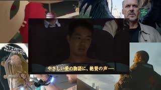 ホモと見るめちゃくちゃ面白そうな空気を放つ予告編集.anime.game.movie