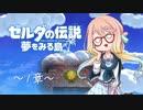【桜乃そら】ゼルダの伝説 夢をみる島 ~1章~【VOICEROID実況】