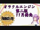 FumctoryのTRPG制作進捗報告2019年10月号【VOICEROID解説】
