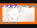 【ニコカラ】ディアーマイウィッチクラフト【on vocal】