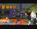 【Minecraft】あかりはStoneBlockを攻略したい #最終回【VOIC...