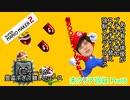 未クリアコース回収06【スーパーマリオメーカー2】