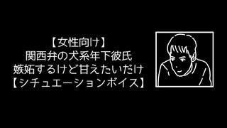 【女性向け】関西弁の犬系年下彼氏 嫉妬す