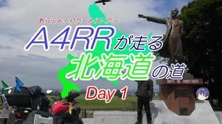 【CeVIO】A4RRが走る北海道の道 Day 1【バイク車載】