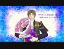 【MMD刀剣乱舞】Lamb【サクラコ式へし切長谷部 二周年】