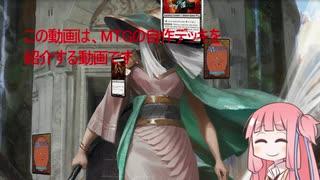 【モダン】ジョニー茜とデッキ作りpart24【サニーサイドアップ】