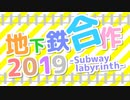 地下鉄合作2019~Subway labyrinth~