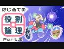 【ポケモンUSM】はじめての役割論理 Part.9 in最強決定戦【vs明日葉】