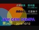 JAM GEM DEMPA!!!(第28回 2019.10.12)