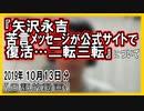 『矢沢永吉 苦言メッセージが公式サイトで復活…二転三転』についてetc【日記的動画(2019年10月13日分)】[ 196/365 ]