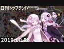 日刊トップテン!VOCALOID&something【日刊ぼかさん2019.10.06】