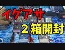 [YGO]遊戯王イグニッション・アサルトを2箱開封しました。