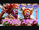 組曲【神々の夕べ】第7楽章【小躍りする神】(アフリカン・ステップ)〈オリジナル・ボカロ〉