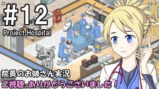 【Project Hospital】院長のお姉さん実況【病院経営】 12