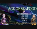 【ACE OF SEAFOOD】鮮魚で占拠 1【VOICEROID実況】