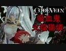 【CODE VEIN】お燐が吸血鬼になりました【ゆっくり実況プレイ】part.1