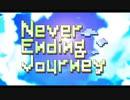 【d!支援曲】Never_Ending_Journey 【鏡.音.リ.ン・レ.ン】