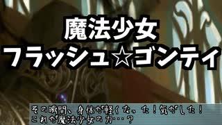 【MTGモダン】魔法少女フラッシュ☆ゴンティ