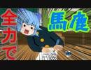 【ゆっくり茶番】カンニングなんてしちゃいけません!!