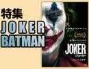 #303 岡田斗司夫ゼミ 映画『ジョーカー』特集&試験に出るバットマンの歴史(4.74)