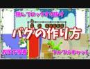【マリオメーカー2】隠しブロックすり抜けバグなど3つのバグの作り方(透明ブロックすり抜け・ゴール後90度回転・猫マリオブルブル)