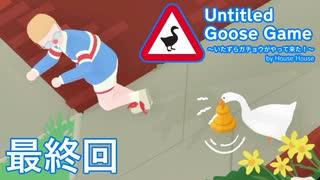 【楽しく実況!】~暴れん坊ガチョウ~ Untitled Goose Game【最終回】