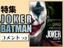 #303 [コメント付]映画『ジョーカー』特集&試験に出るバットマンの歴史(4.60)