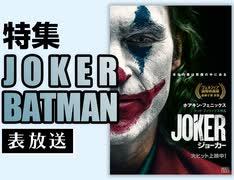 #303表 岡田斗司夫ゼミ 映画『ジョーカー』特集&試験に出るバットマンの歴史(4.47)