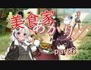 【マレニア国の冒険酒場】美食家あかり!! part6