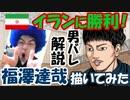 【男バレ】-イラン戦を解説!-石川、西田、福澤大活躍!W杯2019男子バレーボールワールドカップ解説