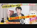 小川榮太郎FBアカ停止はパヨ通報か。「悪口の常習性」が日本を分断する|みやわきチャンネル(仮)#603Restart462