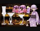 [お家で一杯]ゆかりさんと、お店で一杯&お勉強[番外編]part8...