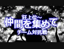 【MUGEN】 狂上位~ 仲間を集めてチーム対抗戦 #6-2 【凶悪】
