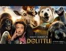 映画『Dolittle/ドリトル』予告編