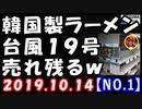 【海外の反応】台風19号で韓国製ラーメンだけが売れ残る!韓国人「日本人が不買運動を…」次々とポンコツ欠陥が…