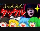 【DbD】人類最初の天才ゆっくり霊夢さんのデッドバイデイライト!!➤フェンミンタックル編【ゆっくり実況】