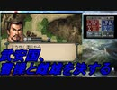 【三国志4】武安国の野望part4 曹操くんは悪い噂ばかり流すのでしまっちゃおうね~ ゆっくり字幕実況