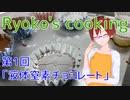 【Ryoko's cooking01】バレンタインデー特別液体窒素チョコ【固体量子】【VRアカデミア】