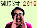 S4Uラジオ 2019.10.06 #55「喧伝」