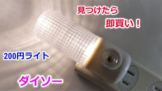 【100均 最強照明】センサー付きで 自動点灯&消灯する!ダイソー200円 LEDナイトライト