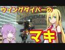 【地球防衛軍5】ウイングダイバーのマキ【単発】