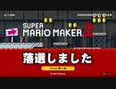 【ガルナ/オワタP】改造マリオをつくろう!2【stage:17】