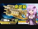 【 APEX 】チャージライフル【 2 5 】