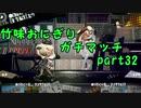 【X/エリア】竹味おにぎりガチマッチpart32【ゆっくり実況】