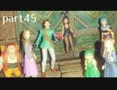 【DQ11(PS4)】まったり初見実況プレイpart45