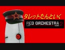 【RO2:HoS/RS】タレットたんといくRed Orchestra 2: Heroes of Stalingrad ソの1