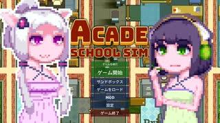 【Academia:SchoolSim】京町ハイスコー7